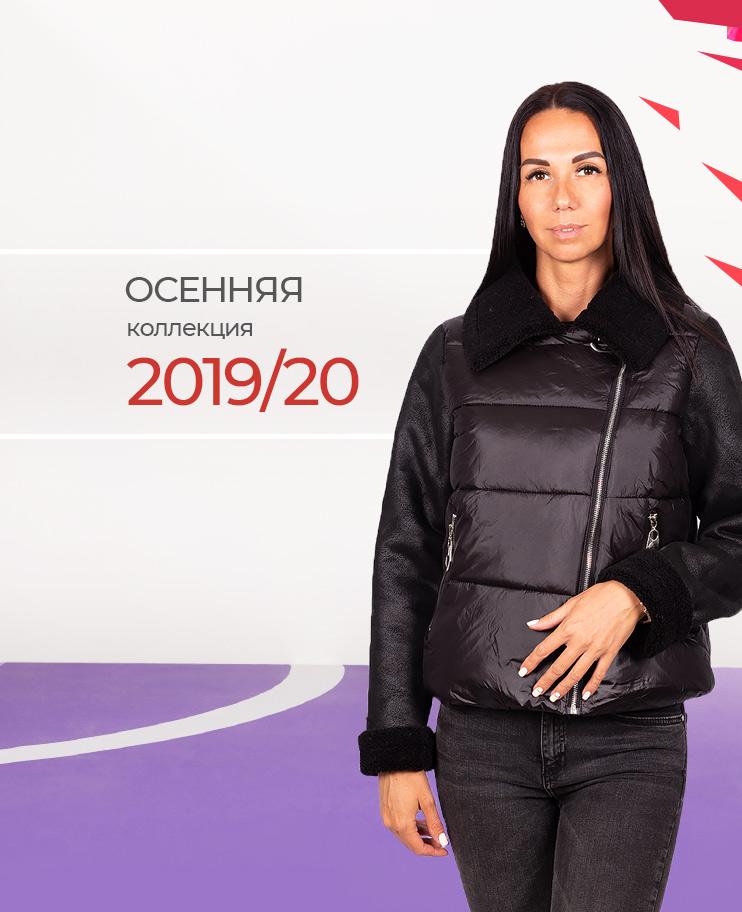 Каталог женских осеннених курток 2019/20