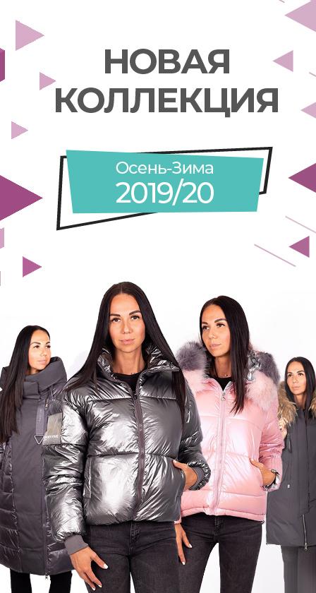 Коллекция женскик пуховиков Осень-Зима 2019/20
